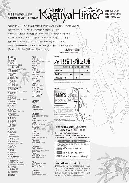 20150624-kaguya-ura2.png