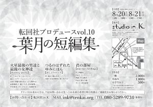 2016.08hazuki_0812