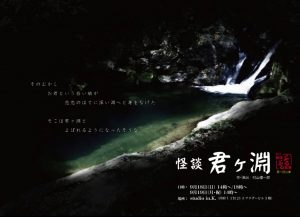 2016.09kimigafuchi_chirashiF_cut
