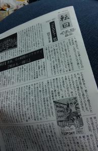 tenkai001_image