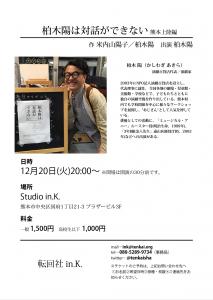 2016-12-20kashiwagi