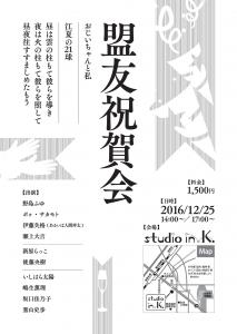 2016-12meiyu